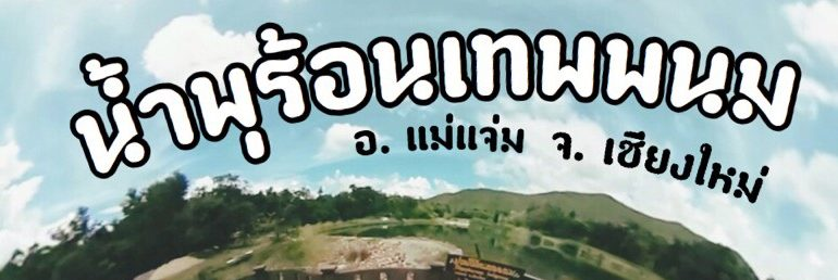 ท่องเที่ยวเชียงใหม่ แวะแช่ออนเซ็น บ่อน้ำพุร้อนเทพพนม
