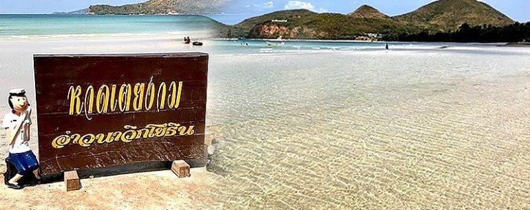 หาดเตยงาม เงียบเหงาเมื่อไร้นักท่องเที่ยว หลังจากเกิดการระบาด โควิด 19 รอบ 2