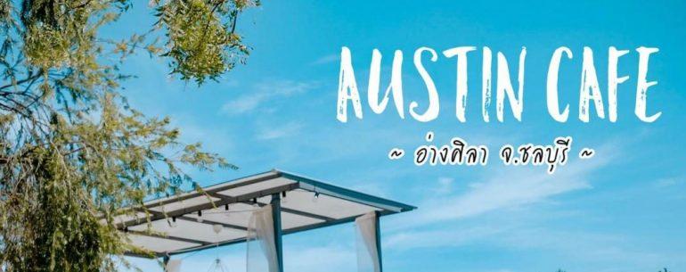 เช็คอิน ออสติน คาเฟ่ (Austin Café) ริมชายหาด อ่างศิลา ชลบุรี