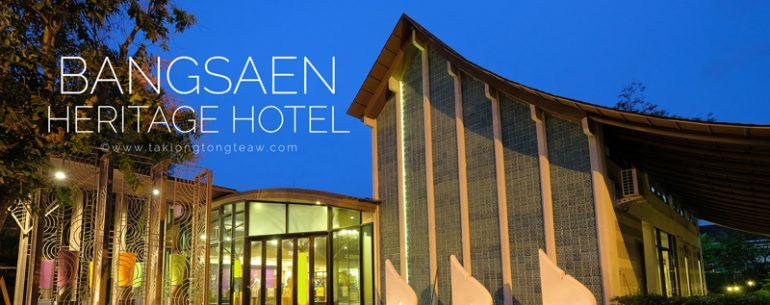 เช็คอิน โรงแรมบางแสนเฮอริเทจ (Bangsan Heritage Hotel) ใกล้หาดบางแสน
