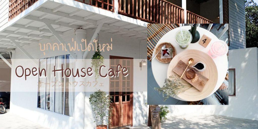 คาเฟ่บางแสน Open House Cafe เป็นคาเฟ่น่ารัก ๆ สไตล์ญี่ปุ่น