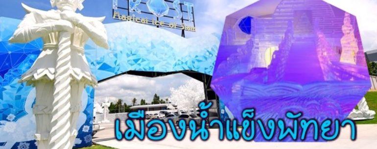 Frost Magical Ice Siam เมืองน้ำแข็ง แหล่งท่องเที่ยวของพัทยา