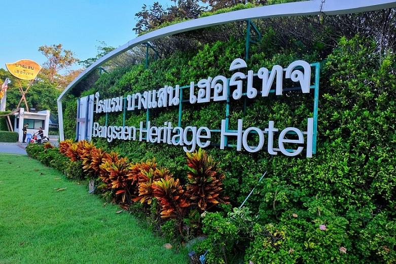 โรงแรมบางแสนเฮอริเทจ ยินดีตอนรับนักท่องเที่ยวทุุกๆคน