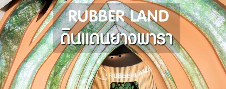 พิพิธภัณฑ์ยางพารา Rubber Land แหล่งท่องเที่ยวน่าสนใจในพัทยา