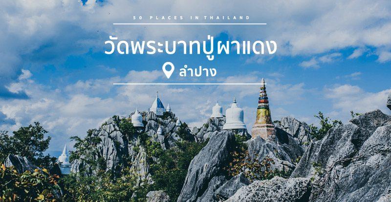Unseen Thailand เดินทาง ท่องเที่ยว ในสถานที่เที่ยว ต้องห้ามพลาด ประเทศไทย ที่แรกด้วยการแวะกราบไหว้พระที่วัดเฉลิมพระเกียรติพระจอมเกล้าราชานุสรณ์