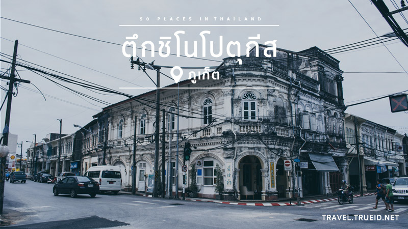 ที่เที่ยวสวยที่สุดในไทย ตึกชิโนโปตุกีส จังหวัดภูเก็ต
