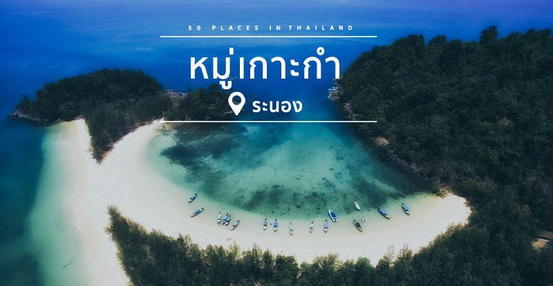 Unseen Thailand หมู่เกาะกำ