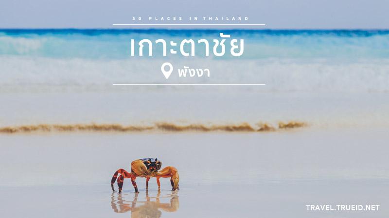 ที่เที่ยวสวยที่สุดในไทยอีกหนึ่งที่คือเกาะตาชัย จังหวัดพังงา