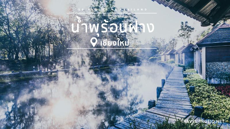 ที่เที่ยวสวยที่สุดในไทย น้ำพุร้อนฝาง
