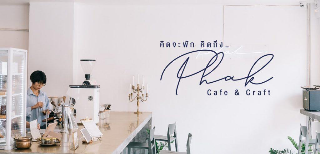 คาเฟ่โทนสีขาว  Phak Cafe & Crafts